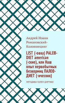Андрей Иоанн Романовский-Коломиецинг - List (-овка) paleo-diet american (-ские), или Наш опыт первобытных безкормиц палео-диет(-ических). Методика палео-диетики