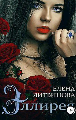 Елена Литвинова - Эллирея