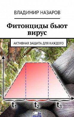 Владимир Назаров - Фитонциды бьют вирус. Активная защита для каждого