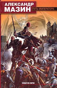 Александр Мазин - Путь императора
