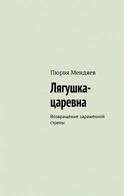 Пюрвя Мендяев - Лягушка-царевна. Возвращение зараженной стрелы