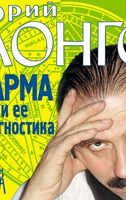 Юрий Лонго - Карма и ее диагностика
