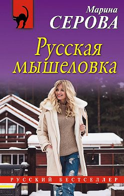 Марина Серова - Русская мышеловка
