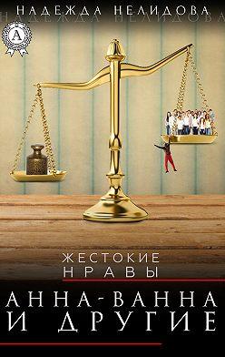 Надежда Нелидова - Анна-Ванна и другие