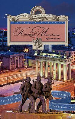 Аркадий Векслер - Площади Московского проспекта. Увлекательная экскурсия по Северной столице