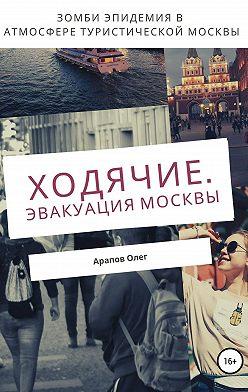 Олег Арапов - Ходячие. Эвакуация Москвы