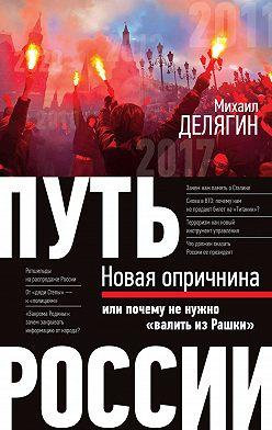 Михаил Делягин - Путь России. Новая опричнина, или Почему не нужно «валить из Рашки»