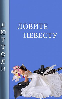 Люттоли - Ловите невесту