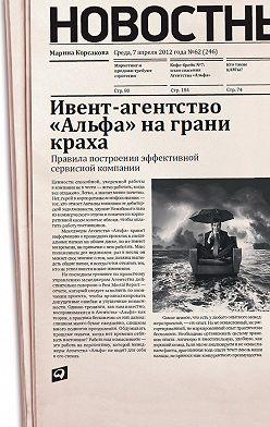 Марина Корсакова - Ивент-агентство «Альфа» на грани краха: Правила построения эффективной сервисной компании