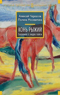 Алексей Черкасов - Конь Рыжий