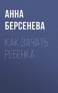Анна Берсенева - Как зачать ребенка