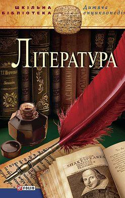 Неустановленный автор - Лiтература