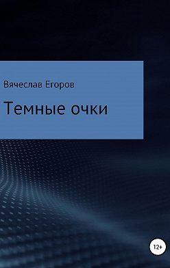 Вячеслав Егоров - Темные очки