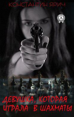 Константин Ярич - Девушка, которая играла в шахматы