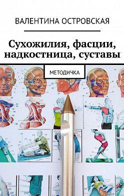Валентина Островская - Сухожилия, фасции, надкостница, суставы. Методичка
