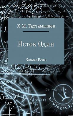 Хизир Тахтамышев - «Исток Один». Стихи и Басни