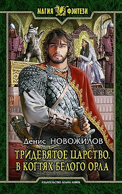 Денис Новожилов - Тридевятое царство. В когтях белого орла