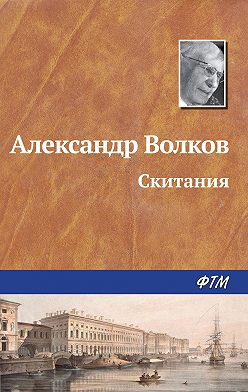 Александр Волков - Скитания