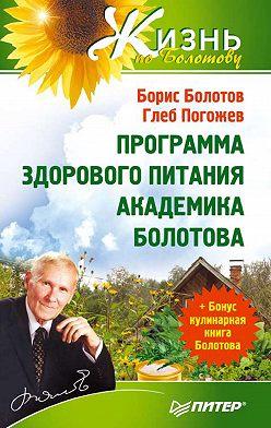 Борис Болотов - Программа здорового питания академика Болотова