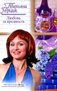 Татьяна Герцик - Любовь за вредность