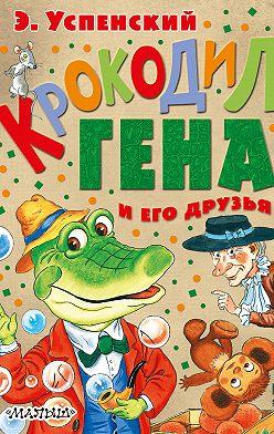 Эдуард Успенский - Крокодил Гена и его друзья (сборник)