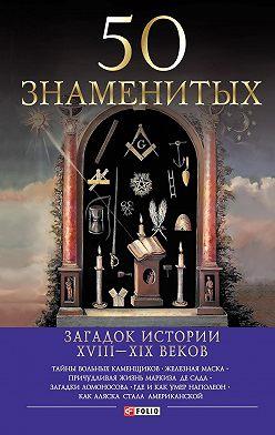 Валентина Скляренко - 50 знаменитых загадок истории ХVIII-ХIХ веков