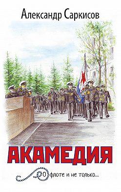 Александр Саркисов - Акамедия