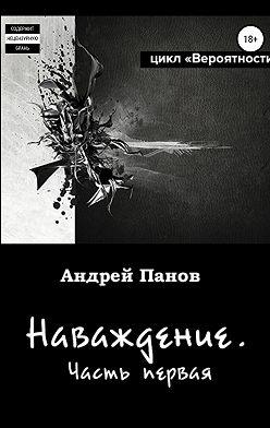 Андрей Панов - Вероятности. Наваждение. Часть первая