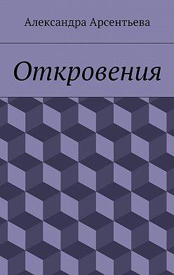 Александра Арсентьева - Откровения