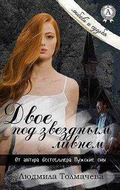 Людмила Толмачева - Двое под звездным ливнем