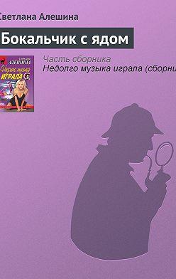 Светлана Алешина - Бокальчик с ядом