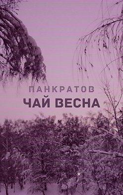 Георгий Панкратов - Чай «Весна»