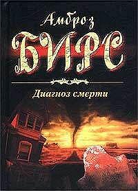 Амброз Бирс - Диагноз смерти (сборник)