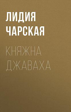 Лидия Чарская - Княжна Джаваха