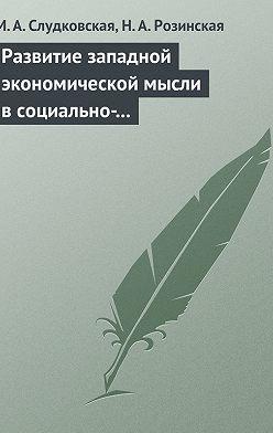 Майя Слудковская - Развитие западной экономической мысли в социально-политическом контексте. Учебное пособие