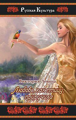 Виктория Левина - Любовь, как птицу, приручила