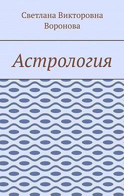 Светлана Воронова - Астрология