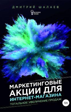 Дмитрий Шалаев - Маркетинговые акции для интернет-магазина