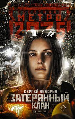 Сергей Недоруб - Метро 2035: Затерянный клан