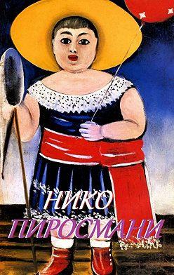 Стефания Лукас - Нико Пиросмани