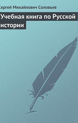 Сергей Соловьев - Учебная книга по Русской истории