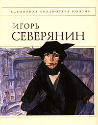 Игорь Северянин - Полное собрание стихотворений