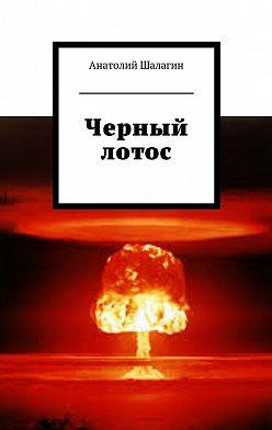 Анатолий Шалагин - Черный лотос
