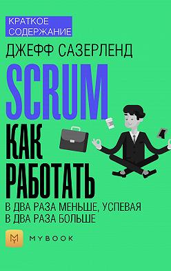 Евгения Чупина - Краткое содержание «Scrum: как работать в два раза меньше, успевая в два раза больше»