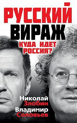 Владимир Соловьев - Русский вираж. Куда идет Россия?