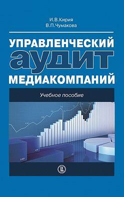 Варвара Чумакова - Управленческий аудит медиакомпаний