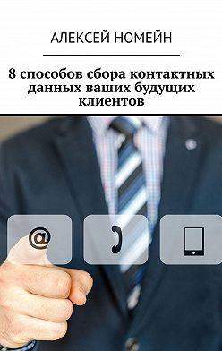 Алексей Номейн - 8 способов сбора контактных данных ваших будущих клиентов