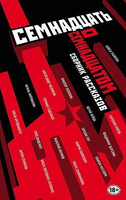 Виктор Пелевин - Семнадцать о Семнадцатом (сборник)