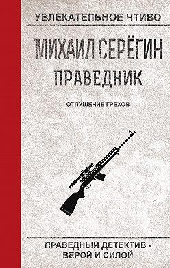 Михаил Серегин - Отпущение грехов