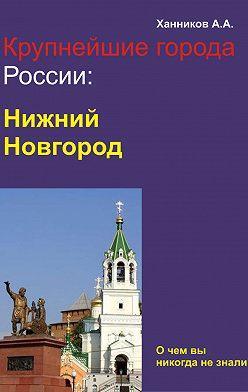 Александр Ханников - Нижний Новгород